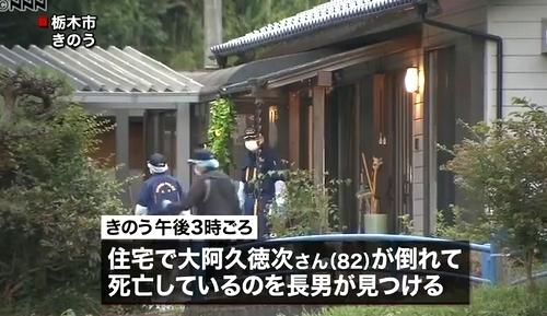 栃木県栃木市高齢男性強盗殺人1.jpg