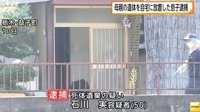 栃木県益子町で母親死体遺棄1.jpg