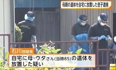 栃木県益子町で母親死体遺棄2.jpg