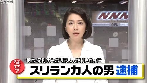栃木県足利市カンボジア人殺人事件.jpg