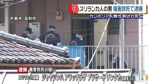 栃木県足利市カンボジア人殺人事件1.jpg