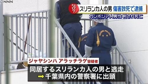 栃木県足利市カンボジア人殺人事件3.jpg
