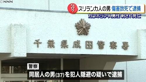 栃木県足利市カンボジア人殺人事件4.jpg