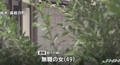 栃木県高根沢町の夫刺殺事件で妻逮捕1.jpg