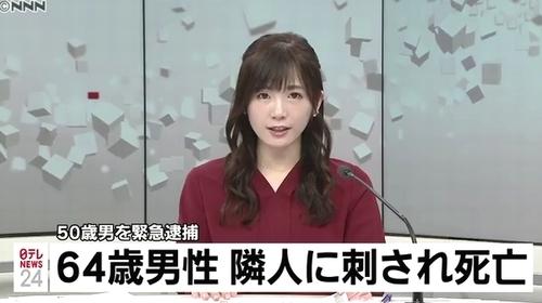 榎本麗美ニュース--埼玉県川口市男性隣人殺人事件.jpg