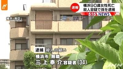 横浜市南区90歳女性殺人事件1.jpg