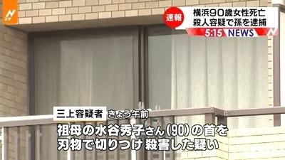 横浜市南区90歳女性殺人事件2.jpg