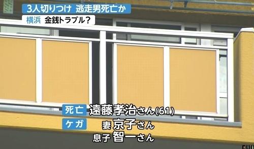横浜市旭区家族3人殺人致傷事件2.jpg
