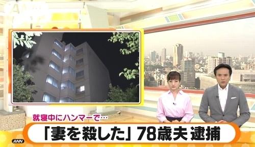 横浜市旭区高齢妻ハンマー殺人事件.jpg