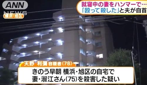 横浜市旭区高齢妻ハンマー殺人事件1.jpg