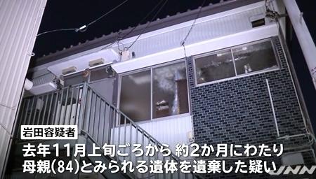 横浜市磯子区高齢母死体遺棄事件1.jpg