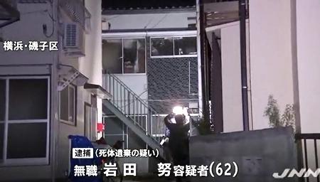 横浜市磯子区高齢母死体遺棄事件2.jpg