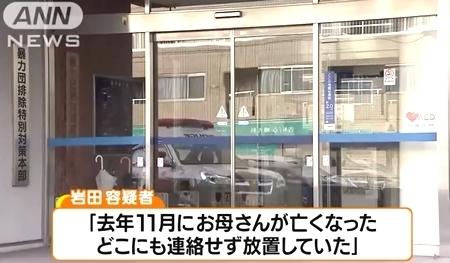 横浜市磯子区高齢母死体遺棄事件4.jpg