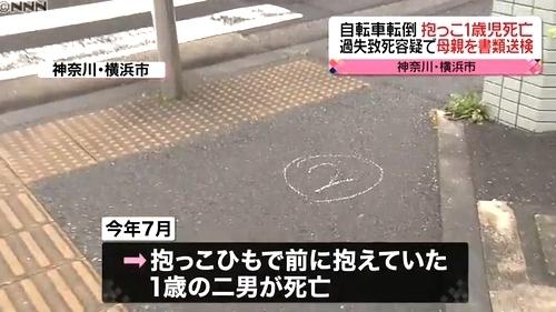 横浜市都筑区電動自転車子供殺人3.jpg