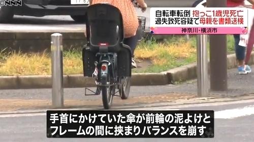 横浜市都筑区電動自転車子供殺人4.jpg