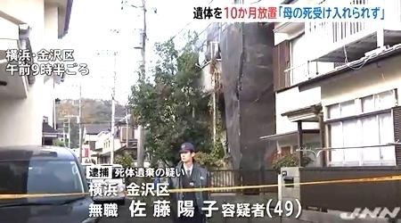 横浜市金沢区白骨化高齢母遺体遺棄.jpg
