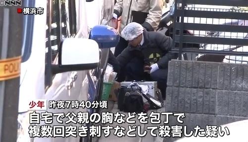 横浜市金沢区高校生による父親惨殺事件2.jpg