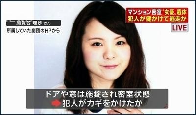 殺害された加賀谷理沙.jpg