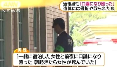水戸市ラブホテル女性暴行死事件1.jpg
