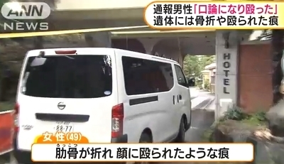 水戸市ラブホテル女性暴行死事件2.jpg