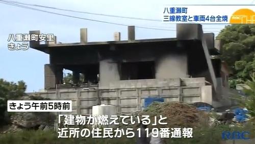 沖縄県八重瀬町三線教室放火殺人1.jpg
