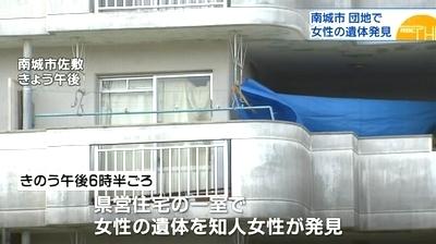 沖縄県南城市高齢女性殺人事件1.jpg
