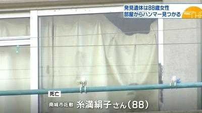 沖縄県南城市高齢女性殺人事件2.jpg