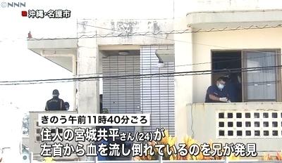 沖縄県名護市で弟が兄を刺殺1.jpg