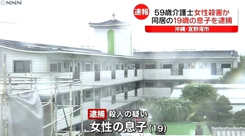 沖縄県宜野湾市アパート母親殺人事件2.jpg