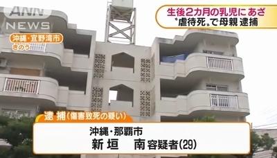 沖縄県宜野湾市乳児暴行死事件1.jpg