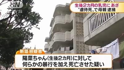 沖縄県宜野湾市乳児暴行死事件2.jpg