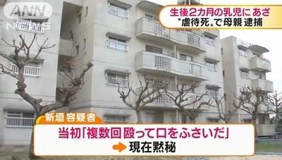 沖縄県宜野湾市乳児暴行死事件3.jpg