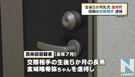 沖縄県宜野湾市乳児暴行致死事件1.jpg