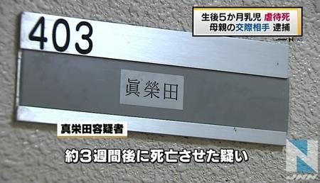 沖縄県宜野湾市乳児暴行致死事件2.jpg