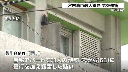 沖縄県宮古島市男性殺人で知人逮捕2.jpg