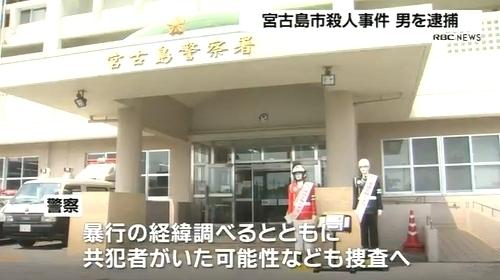 沖縄県宮古島市男性殺人で知人逮捕3.jpg