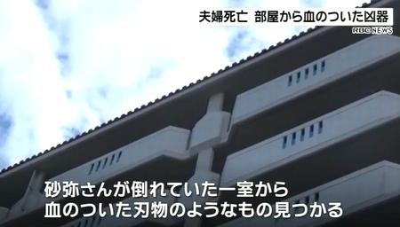 沖縄県豊見城市夫婦心中殺人事件3.jpg