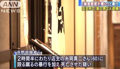 滋賀県草津市大路飲食店長殺人事件2.jpg