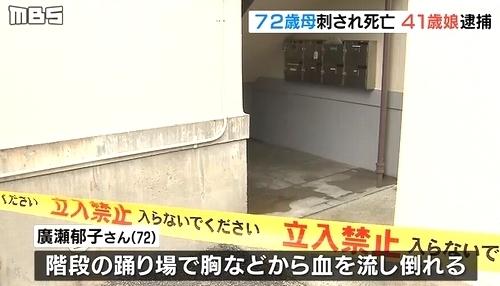滋賀県近江八幡市団地母親刺殺で娘逮捕1.jpg