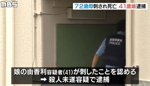 滋賀県近江八幡市団地母親刺殺で娘逮捕2.jpg
