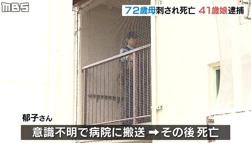 滋賀県近江八幡市団地母親刺殺で娘逮捕3.jpg