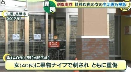 滋賀県長浜市量販店母娘切りつけ事件で提訴.jpg