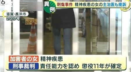 滋賀県長浜市量販店母娘切りつけ事件で提訴1.jpg