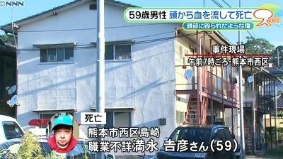 熊本市西区男性殺人事件1.jpg