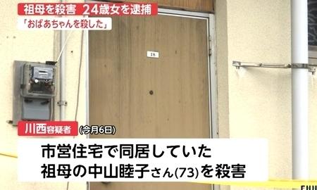 熊本県八代市24歳孫娘が祖母殺害で逮捕2.jpg