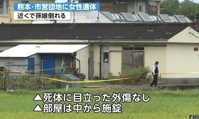 熊本県八代市団地女性殺人4.jpg