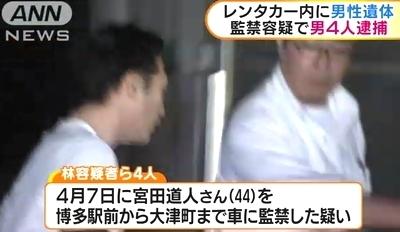 熊本県大津町ホテル駐車場男性死体遺棄逮捕2.jpg