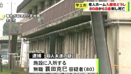 熊本県宇土市老人ホーム男性殺人事件1.jpg