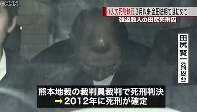 熊本県強盗殺人田尻死刑囚執行4.jpg