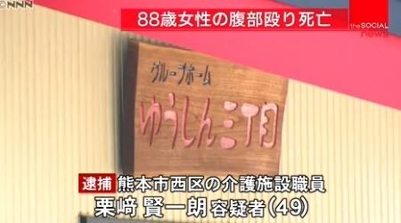 熊本県熊本市介護施設女性殺人事件1.jpg